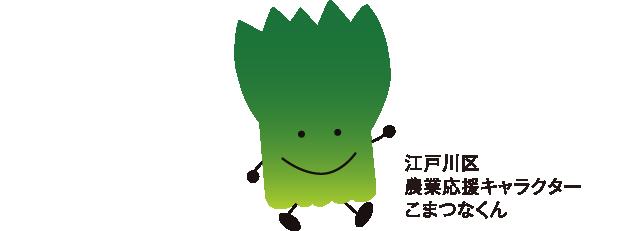 江戸川区 農業応援キャラクター こまつなくん