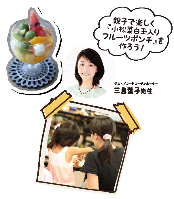 ゲスト/フードコーディネーター 三島葉子先生